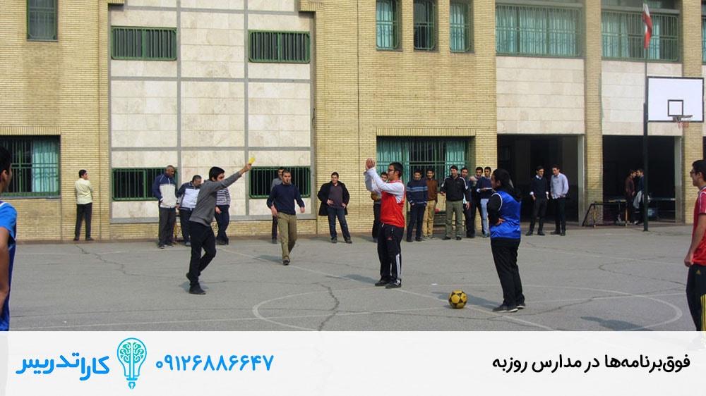 فوقبرنامهها در مدرسه های روزبه - فوتبال