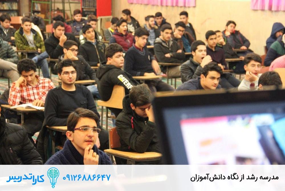 مدرسه رشد از نگاه دانشآموزان