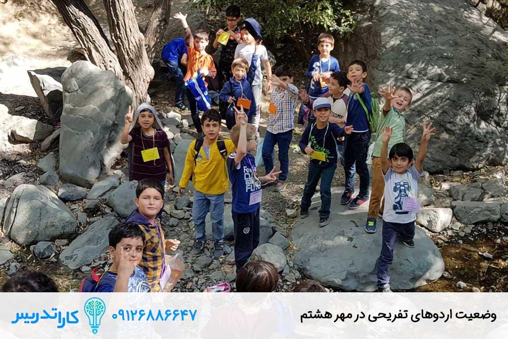 وضعیت اردوهای تفریحی در مهر هشتم