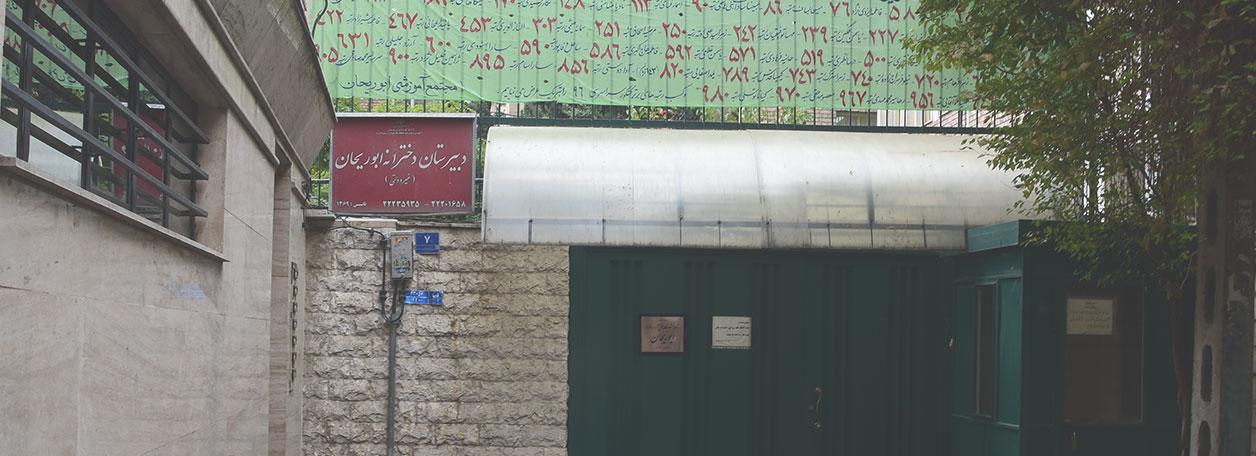 تدریس خصوصی ویژه قبولی در مدرسه ابوریحان